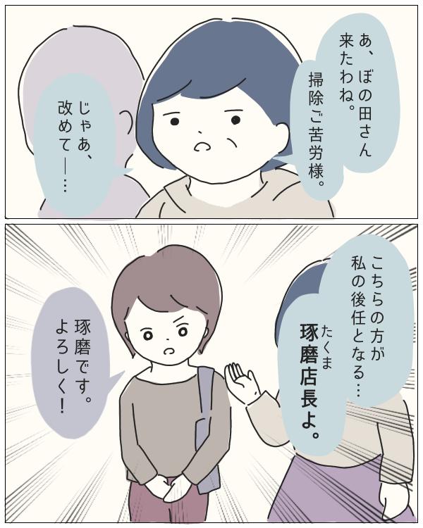 ぼのこと女社会 第88話-2