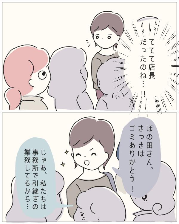 ぼのこと女社会 第88話-3