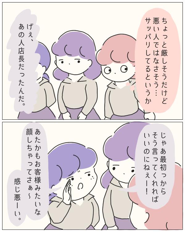 ぼのこと女社会 第88話-4