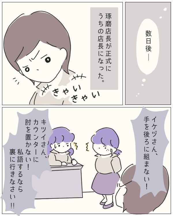 ぼのこと女社会 第88話-5
