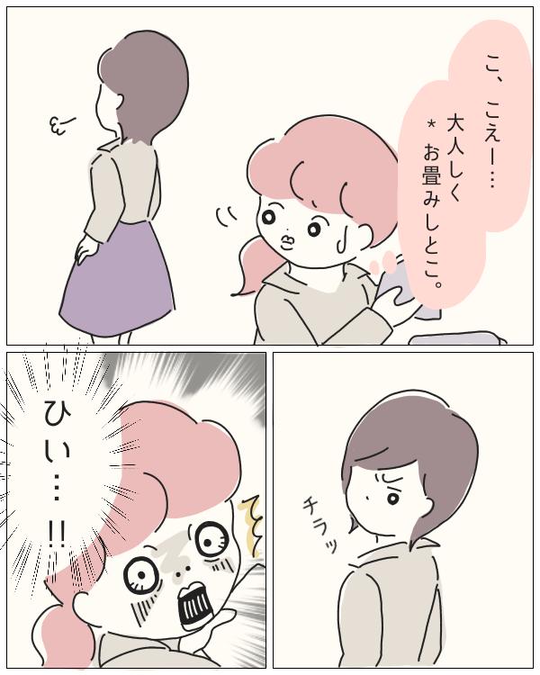 ぼのこと女社会 第88話-6