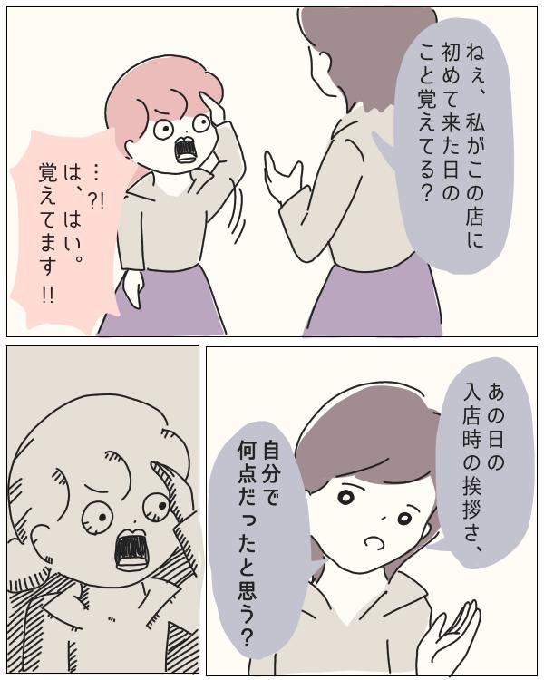 ぼのこと女社会 第88話-7