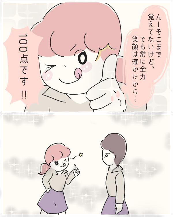 ぼのこと女社会 第88話-8