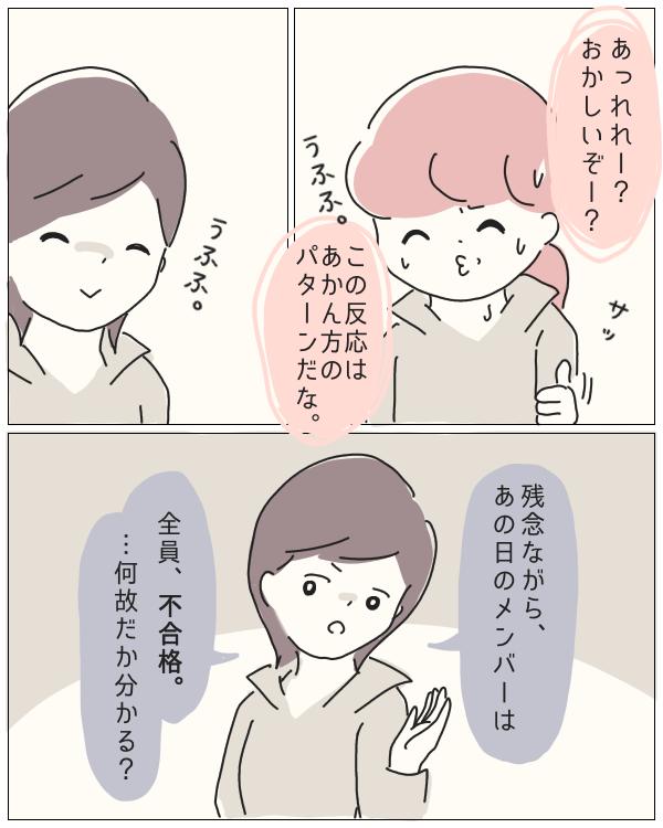 ぼのこと女社会 第88話-9