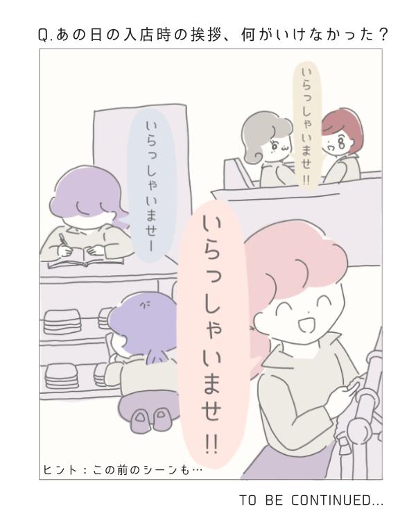 ぼのこと女社会 第88話-10