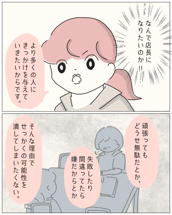 ぼのこと女社会 第92話