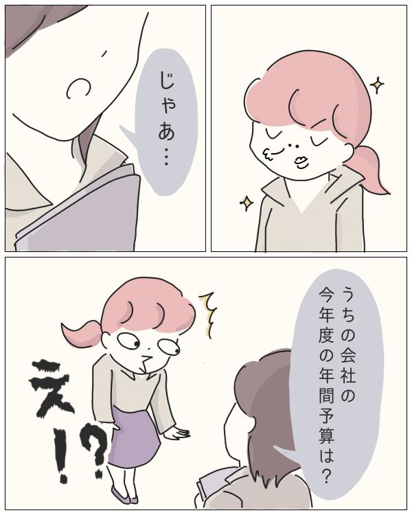 ぼのこと女社会 第93話