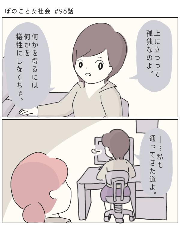 ぼのこと女社会 第96話