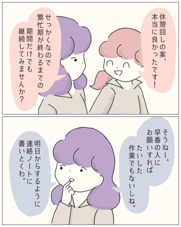 ぼのこと女社会 第97話