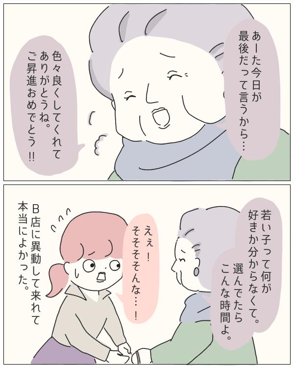 ぼのこと女社会 特別編