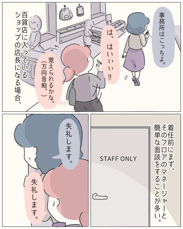 ぼのこと女社会2 第2話 2p