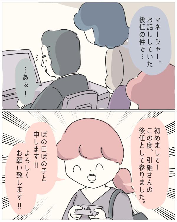 ぼのこと女社会2 第2話 3p