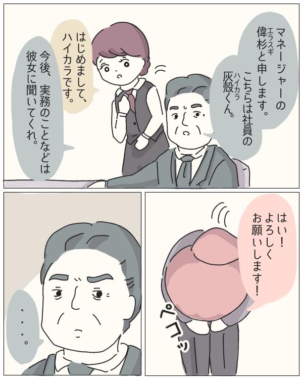 ぼのこと女社会2 第2話 4p