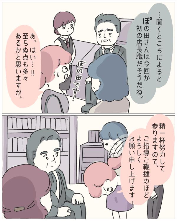 ぼのこと女社会2 第2話 5p