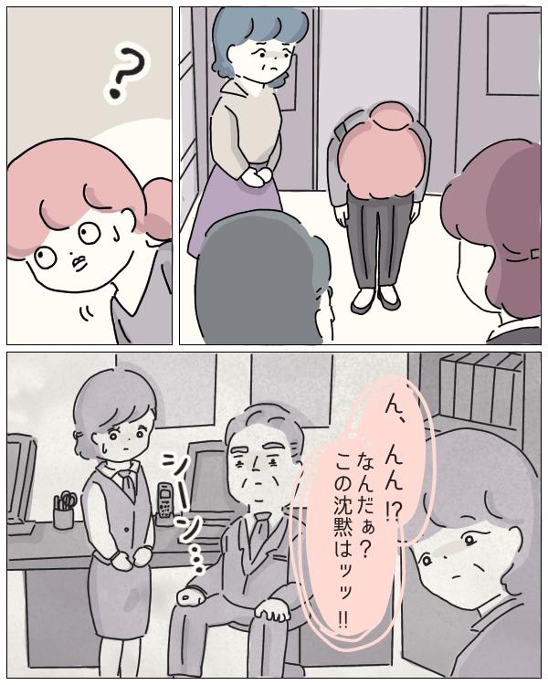 ぼのこと女社会2 第2話 6p