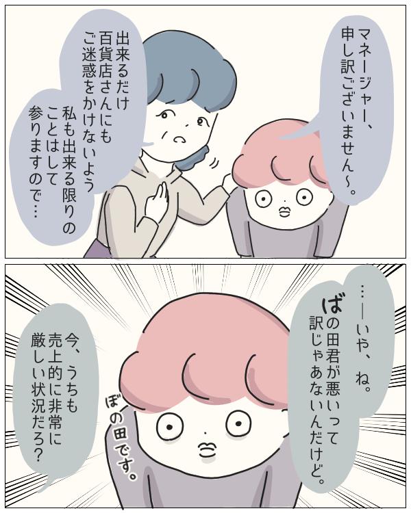 ぼのこと女社会2 第2話 7p