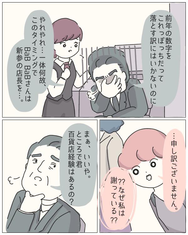 ぼのこと女社会2 第2話 8p