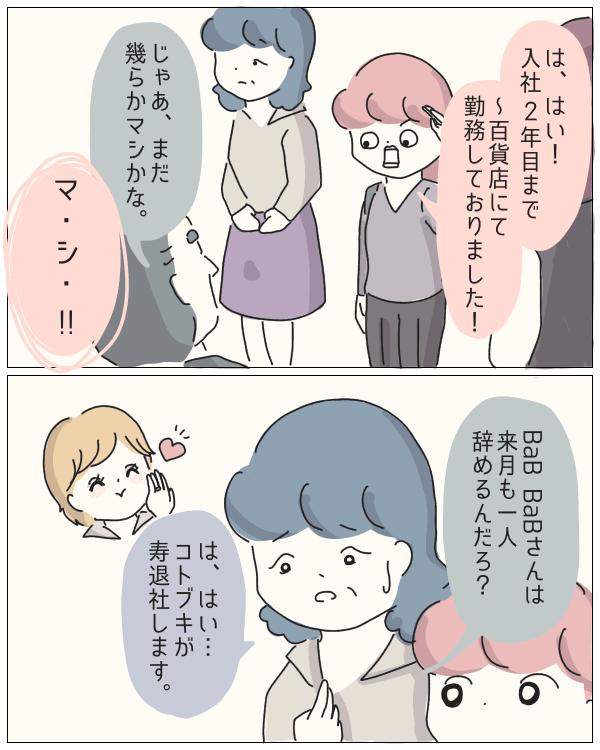 ぼのこと女社会2 第2話 9p