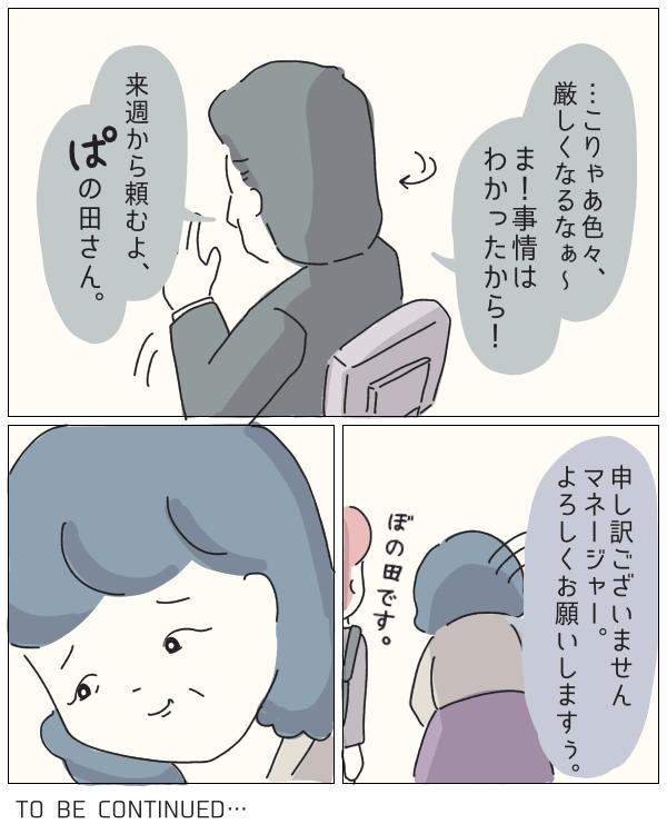 ぼのこと女社会2 第2話 10p