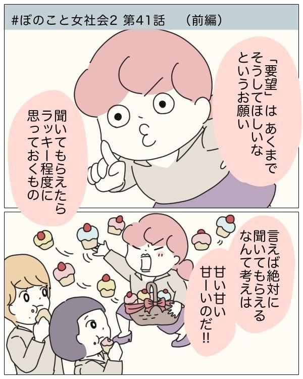 ぼのこと女社会2【第41話-①】の画像