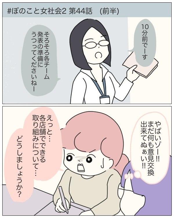 ぼのこと女社会2【第44話-1】の画像