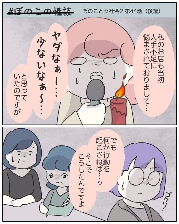 ぼのこと女社会2【第44話-2】の画像