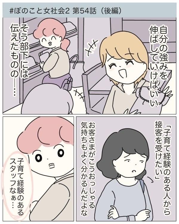 ぼのこと女社会2【第54話-2】の画像