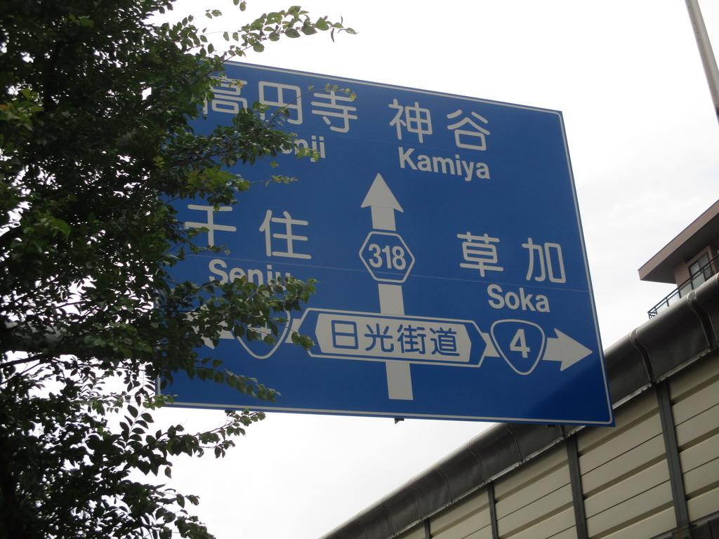 9.東京都道307号 王子金町江戸川線 (2)金町駅入口~西新井大師前 ...