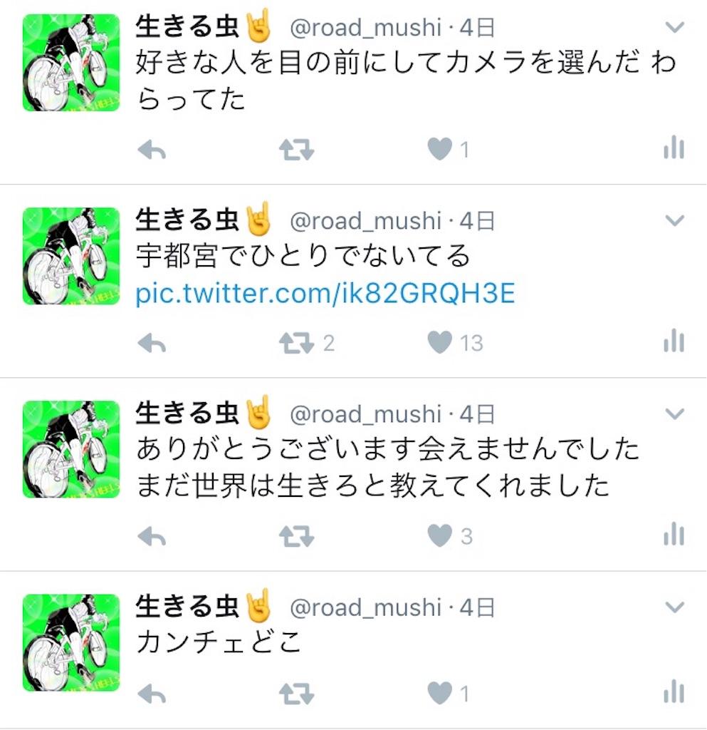 f:id:road_mushi:20161026094305j:image
