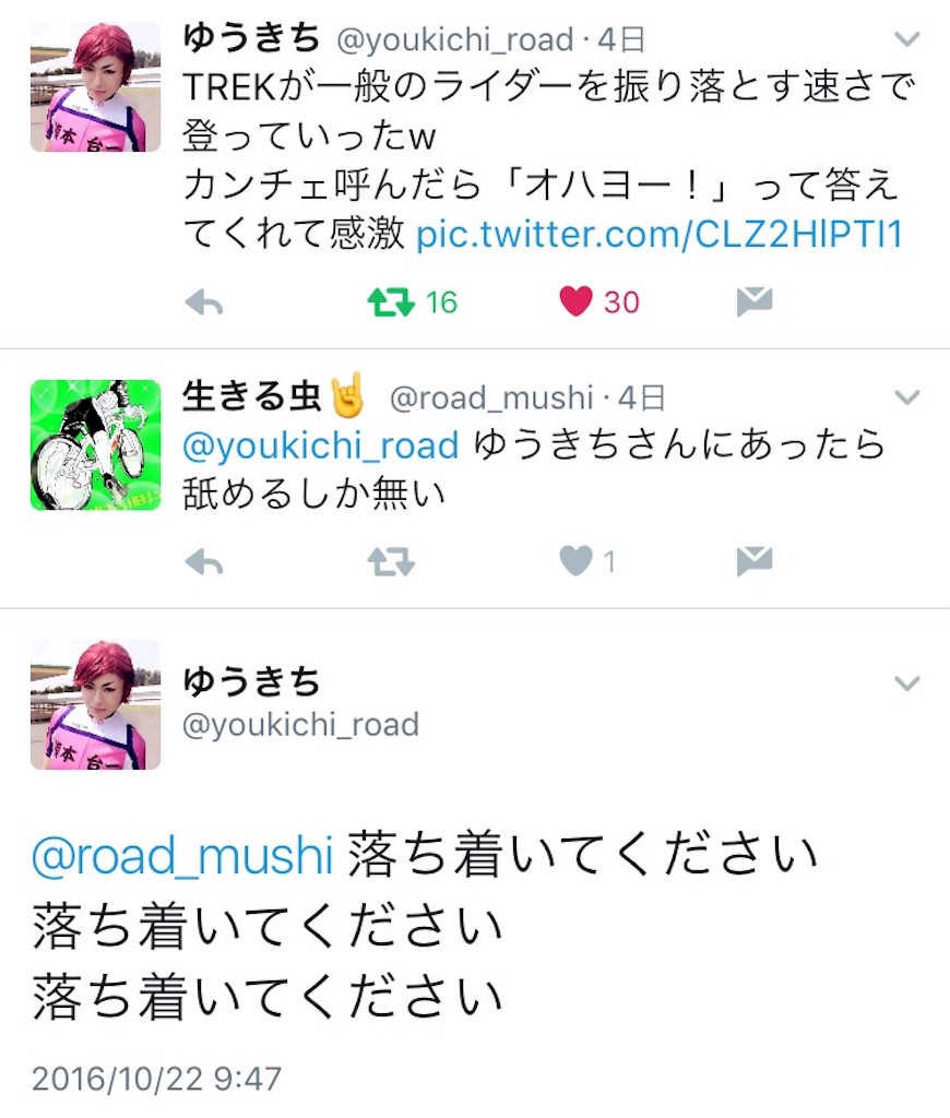 f:id:road_mushi:20161026124052j:image