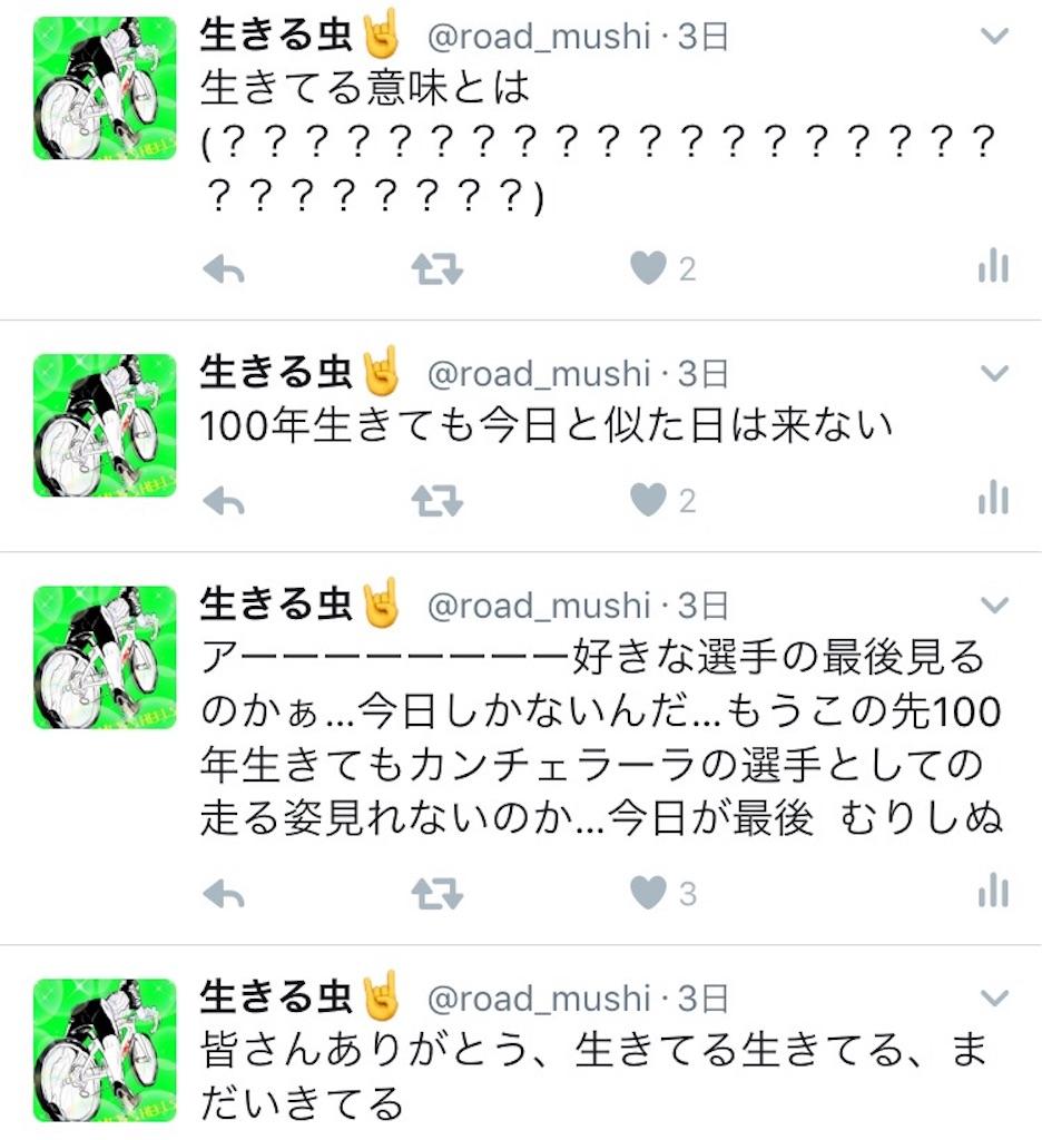f:id:road_mushi:20161026124129j:image