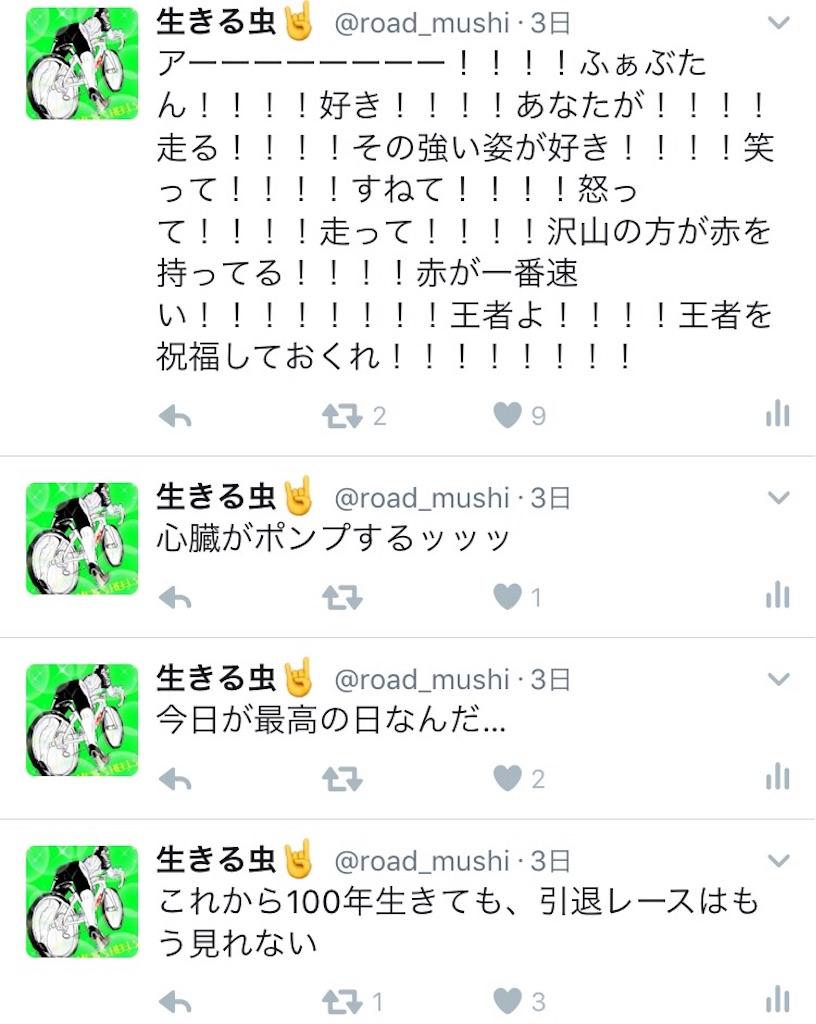 f:id:road_mushi:20161026124208j:image