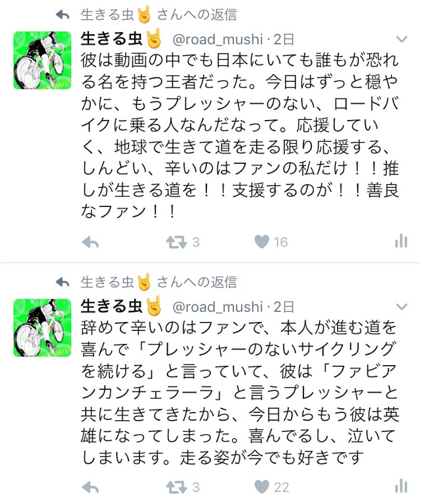 f:id:road_mushi:20161027204052j:image