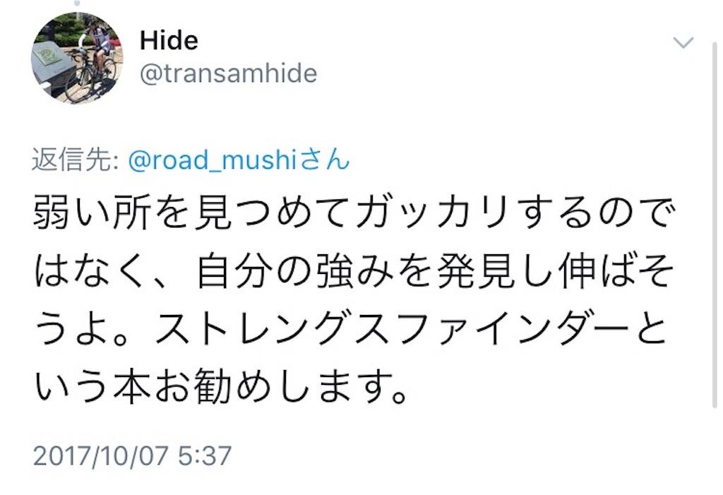 f:id:road_mushi:20171010180326j:image