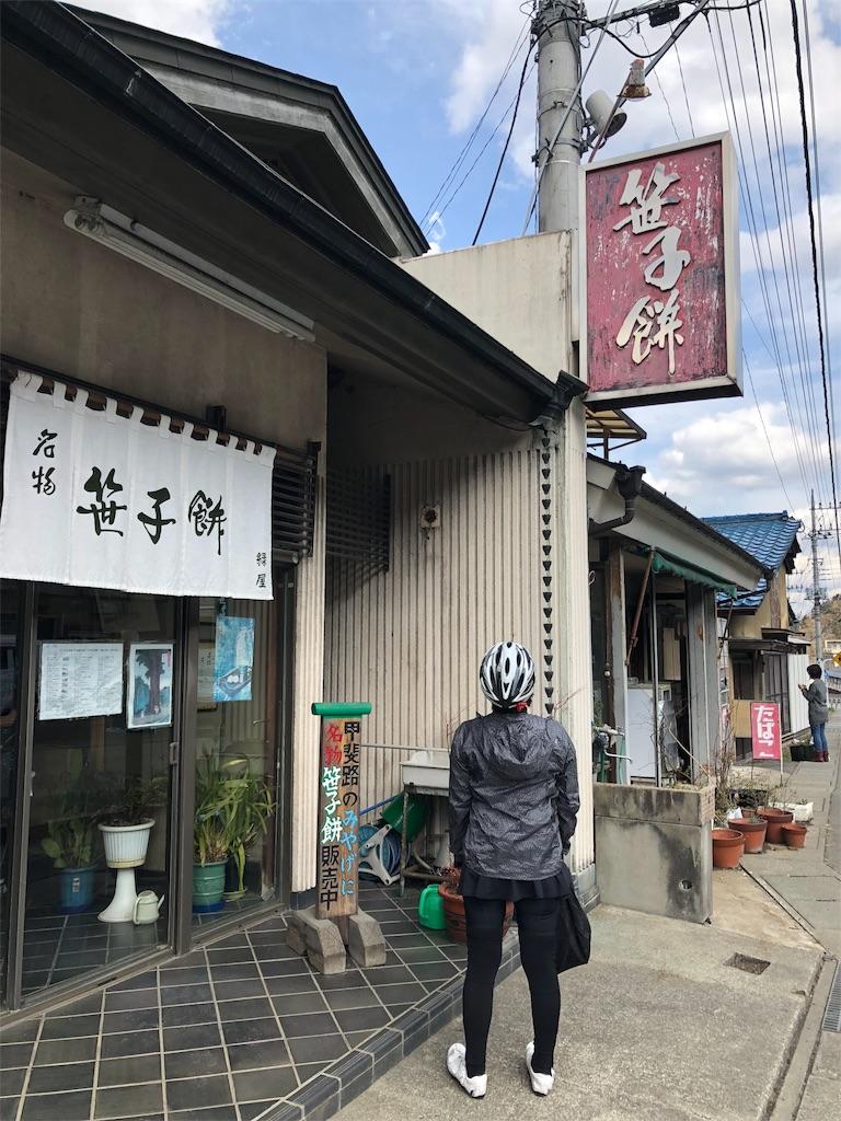 f:id:road_mushi:20180330184654j:image