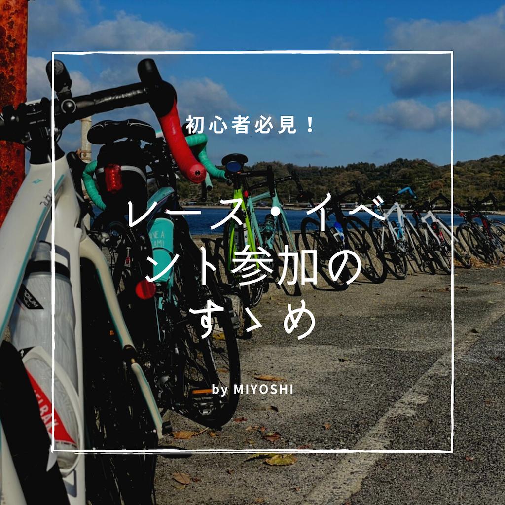 f:id:roadbike_MandT:20210121191458p:image