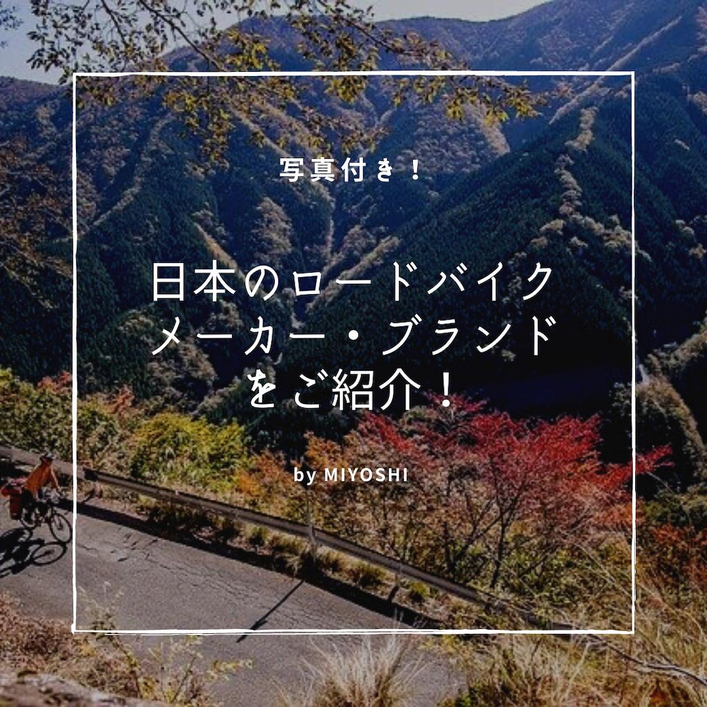 f:id:roadbike_MandT:20210122161030p:image