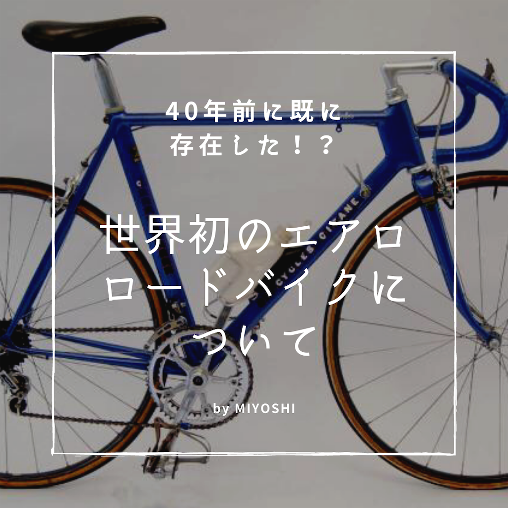 f:id:roadbike_MandT:20210126161845p:image