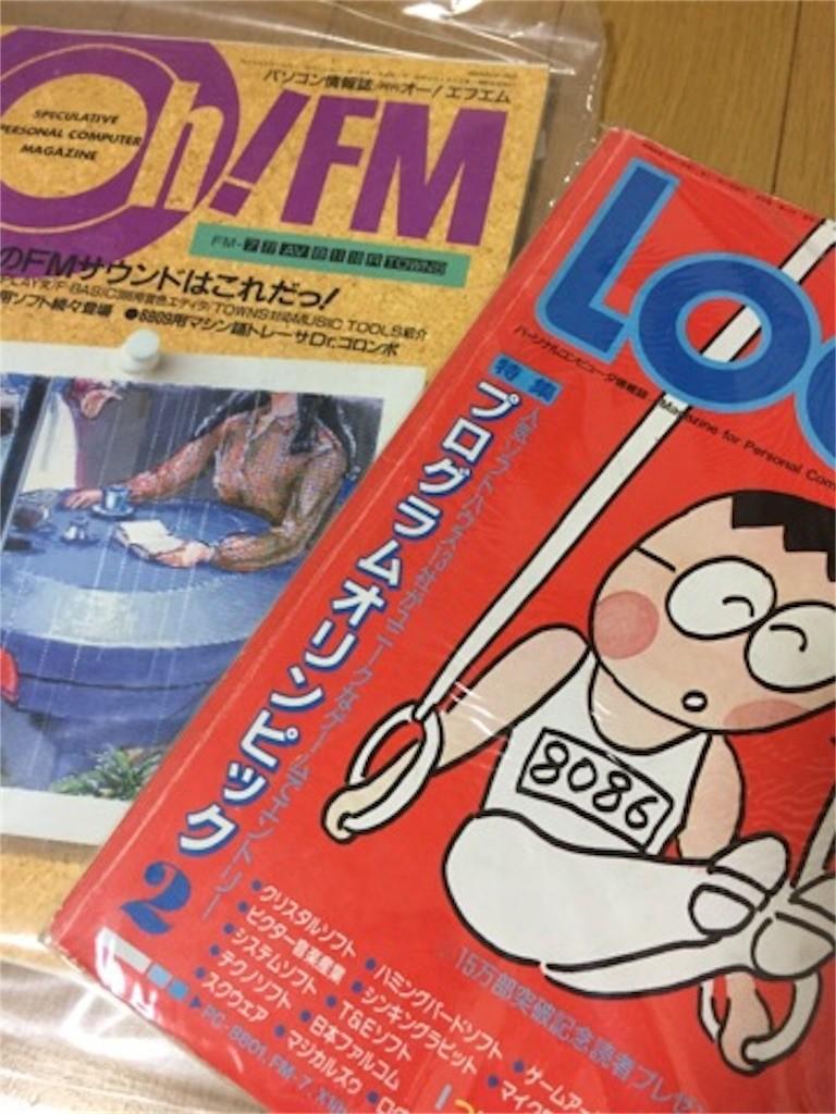 ログインとoh!FM