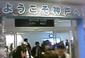 [神戸空港]
