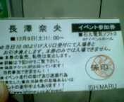 長澤奈央イベントチケット