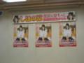 しほの涼 2008年11月24日 石丸電気SOFT1イベント
