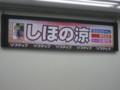 しほの涼 2008年11月24日 ソフマップアミューズメント館イベント