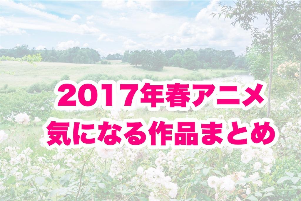 f:id:roaming314:20170320200851j:image