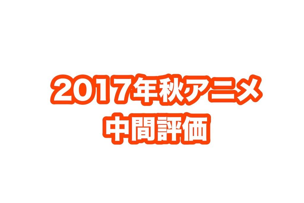 f:id:roaming314:20171120012034j:image