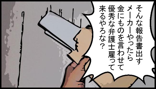 f:id:robakuma:20171024225847j:plain