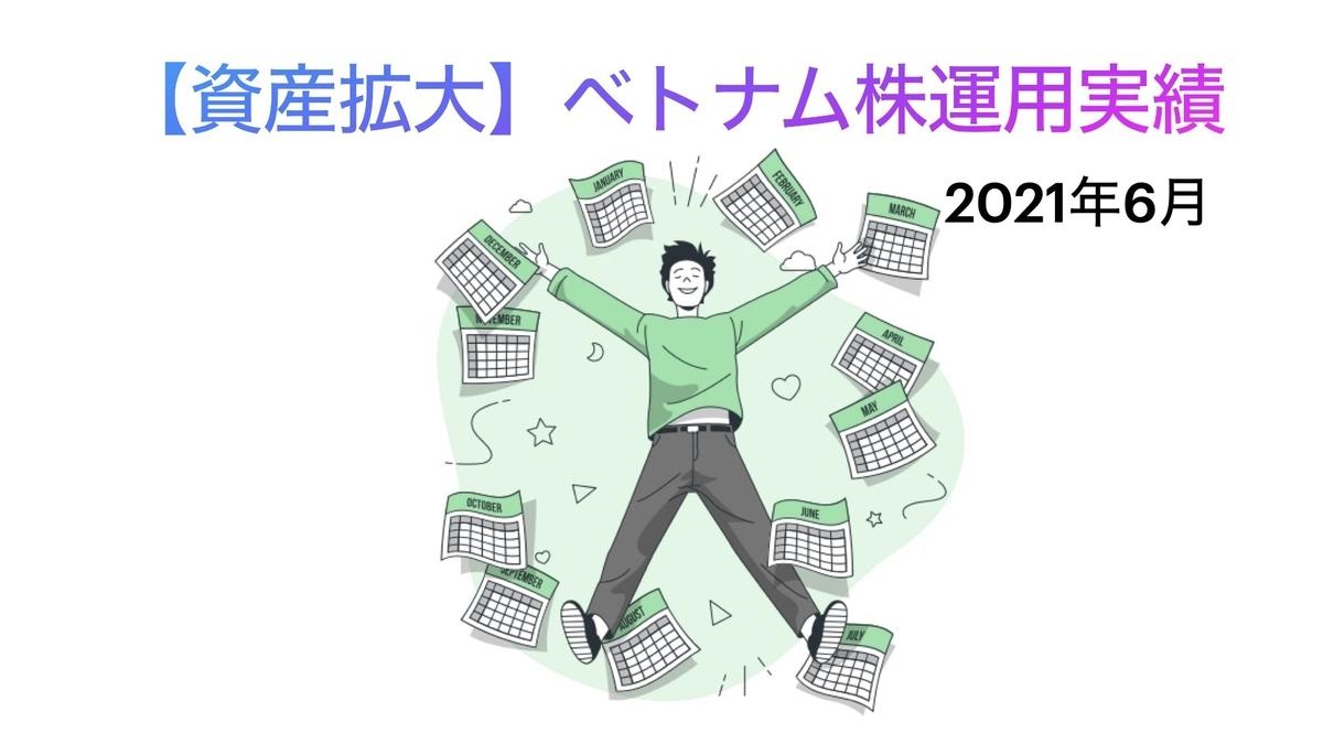 f:id:robertquokka:20210620084601j:plain