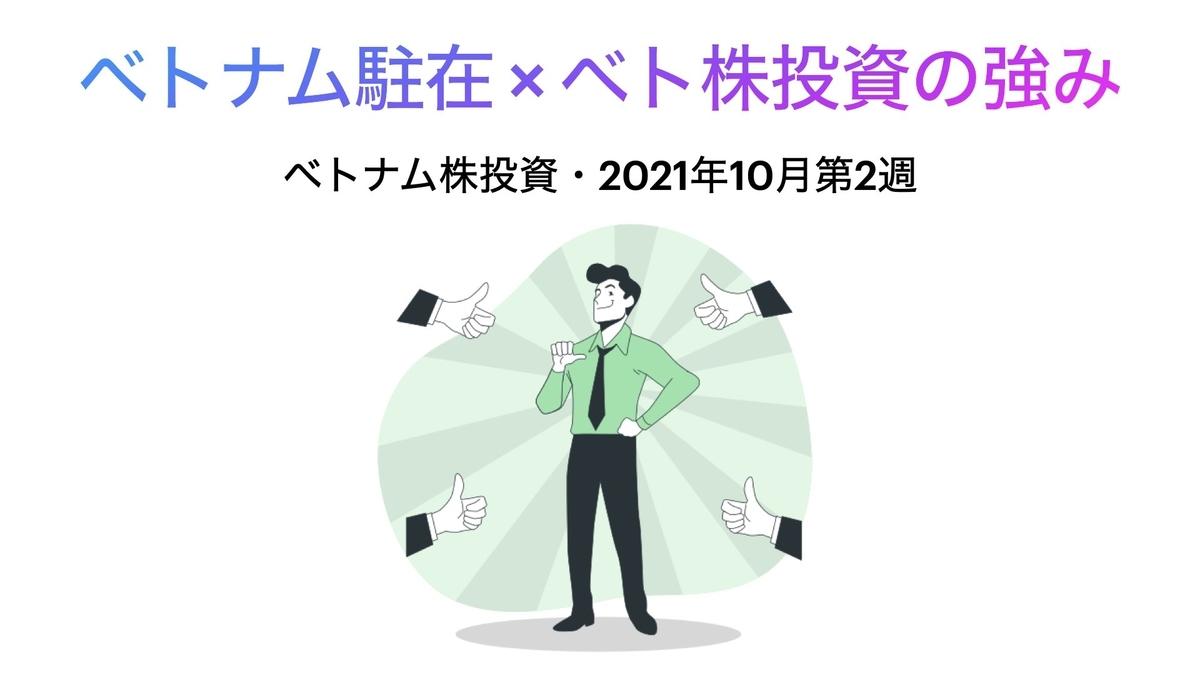 f:id:robertquokka:20211009081230j:plain