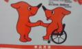 チーバくん(車椅子)