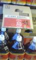 雑な値札(煌158円
